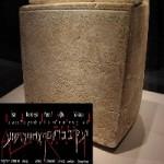 """""""Yusuf Oğlu Yakup, İsa'nın kardeşi"""" lahiti"""
