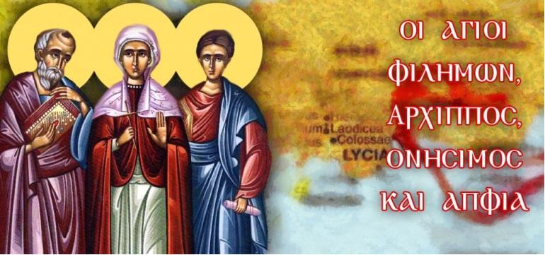 22 Kasım. Kutsal Elçiler Filemon, Afiya, Arkipos ve Onesimos