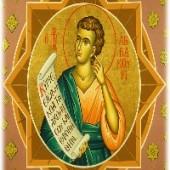 2 Aralık. Kutsal Peygamber Habakkuk
