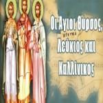 14 Aralık. Kutsal Şehitler Thirsos, Lefkiyos, Kalinikos, Filemon, Apoloniyos, Ariyanos ve arkadaşları