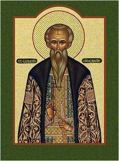 Kutsallar arasındaki Babamız, Kapadokya'daki Sezariye Başpiskoposu Yüce Vasil