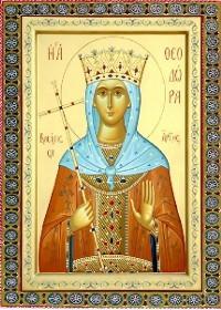 11 Şubat Kutsal İmparatoriçe Theodora