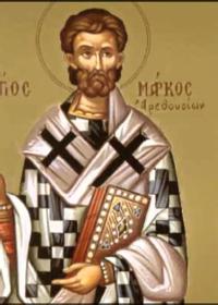29 Mart Arethusa Piskoposu, Doğrucu Babamız İkrarcı Markos; Jülyen yönetiminde şehit edilen Diyakoz Kiril ve diğerleri