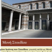 Manastır Hareketinin Tarihi (5)