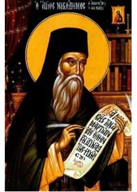 14 Temmuz Kutsal Dağlı Aziz Nikodimos, Manevî Yazar
