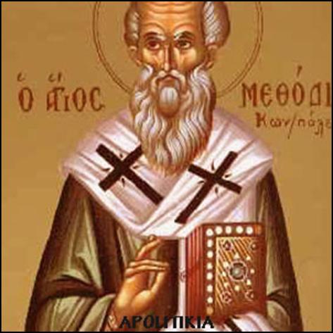 14 Haziran Konstantinopolis Patriği Aziz Metodius