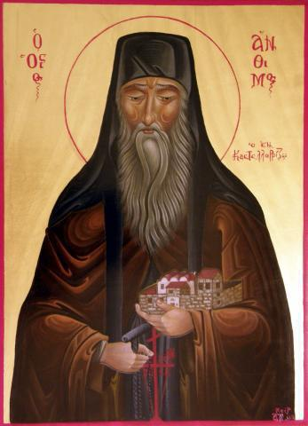 4 Eylül Aziz Kör Anthimos, Yeni Çileci