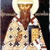 4 Aralık Aziz Genadyus, Novgorod Başpiskoposu (1505)